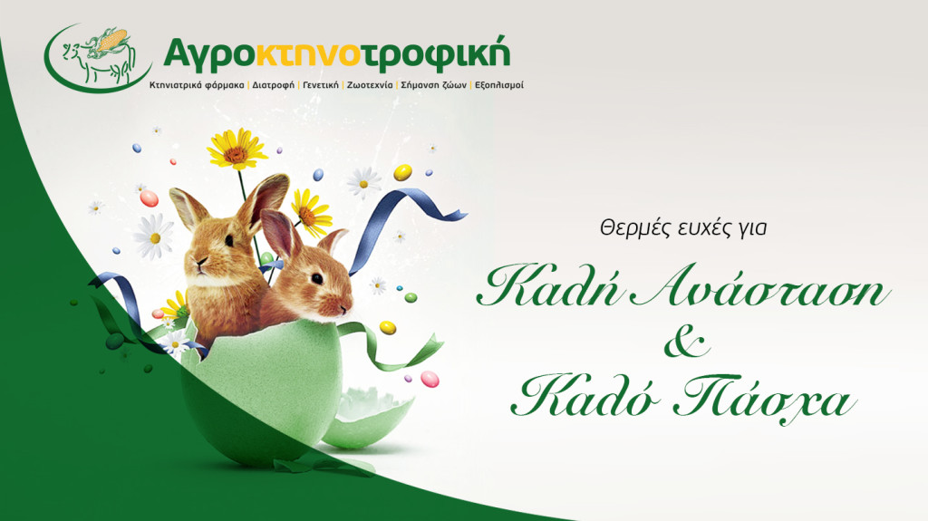 agro-easter-wish